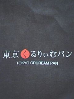 くるりぃむパン.jpg